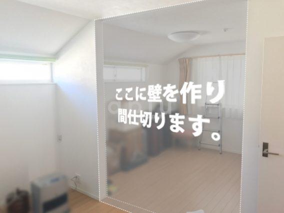 松戸市にある戸建のS様邸。<br /> カーテンをご注文された後、追加で子供部屋の間仕切りをご希望されました。<br /> <br /> 間仕切りの方法では、ロールスクリーンやスライドパネル、カーテンなどがありますが、<br /> 今回は二人のお子様のプライベートをしっかりと確保するという目的でしたので、<br /> 壁を造作する方法をご提案させて頂きました。<br /> <br /> <br /> 男の子と女の子お一人づついらっしゃるので、各お部屋にはお好みのアクセントクロスを<br /> 張り、個性を出しました。